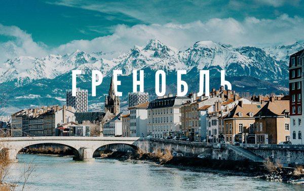 Доставка из Гренобля в Россию